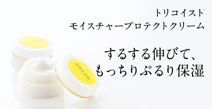 潤いの新商品11月16日デビュー!いつものお手入れに、加えて使える!クリームの「もう1品」