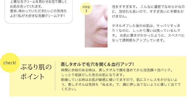 ぷるり肌のポイント